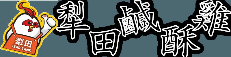 犁田鹹酥雞
