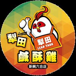 (犁田鹽酥雞 新興六合店)LOGO
