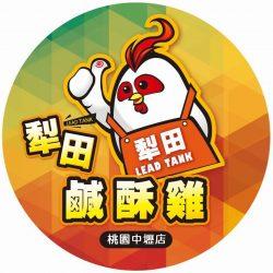 犁田鹽酥雞 桃園中壢店LOGO
